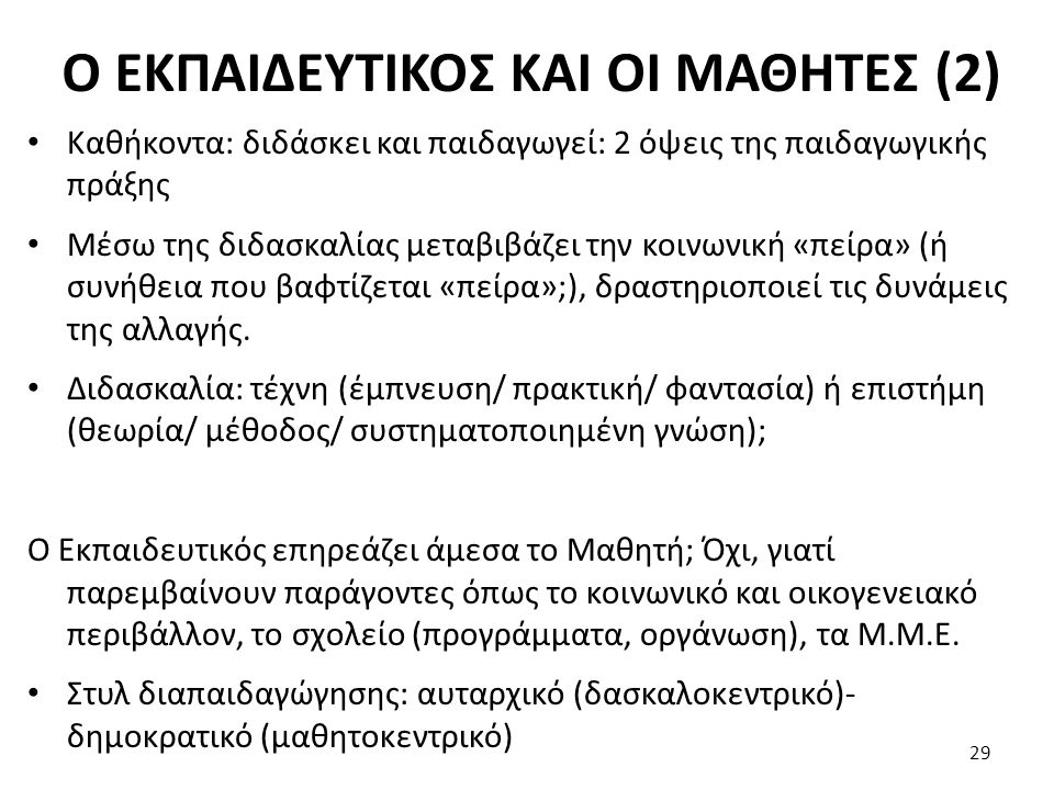 Ο ΕΚΠΑΙΔΕΥΤΙΚΟΣ ΚΑΙ ΟΙ ΜΑΘΗΤΕΣ (2)