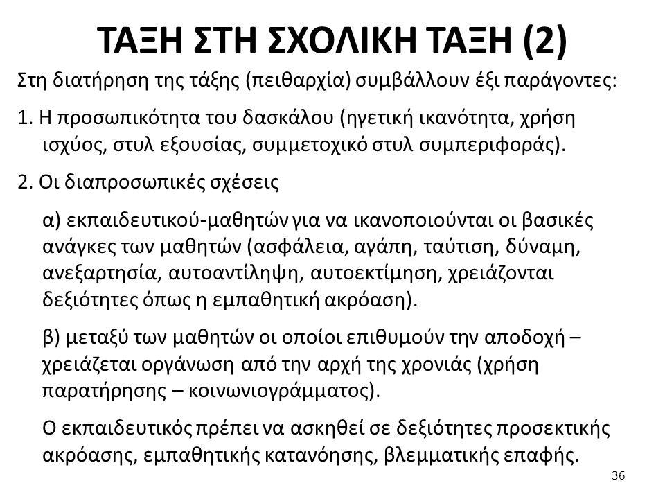 ΤΑΞΗ ΣΤΗ ΣΧΟΛΙΚΗ ΤΑΞΗ (2)