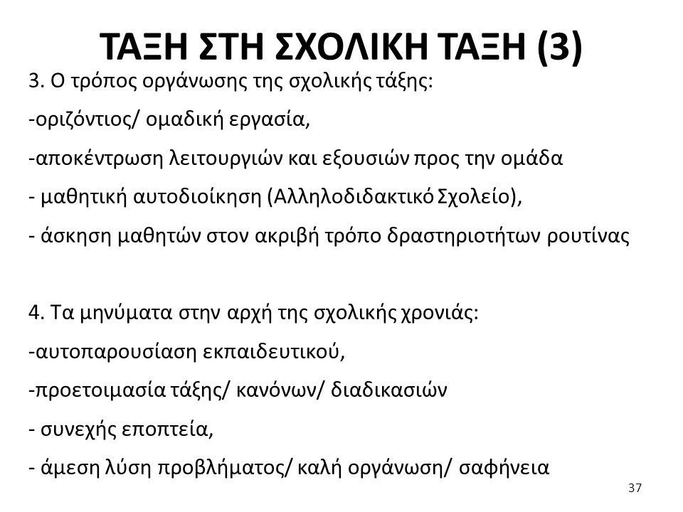 ΤΑΞΗ ΣΤΗ ΣΧΟΛΙΚΗ ΤΑΞΗ (3)