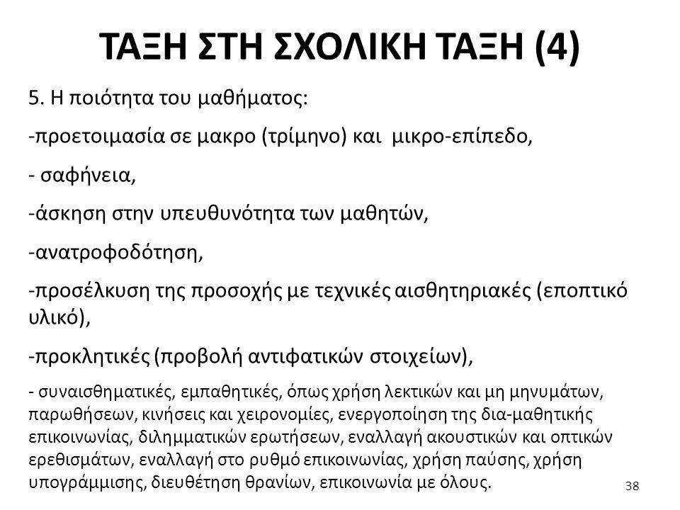 ΤΑΞΗ ΣΤΗ ΣΧΟΛΙΚΗ ΤΑΞΗ (4)