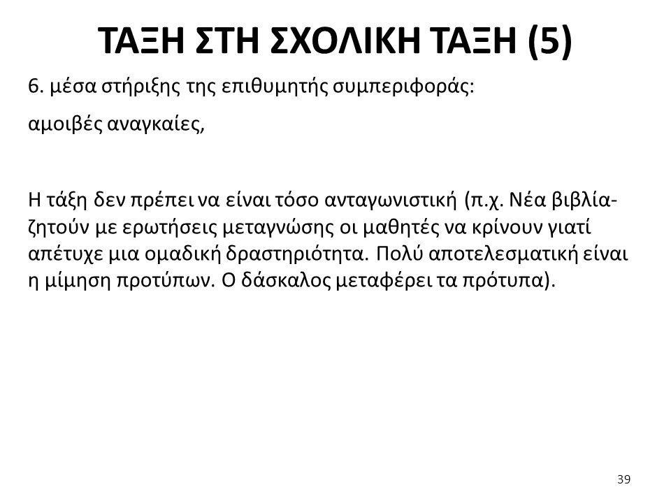 ΤΑΞΗ ΣΤΗ ΣΧΟΛΙΚΗ ΤΑΞΗ (5)