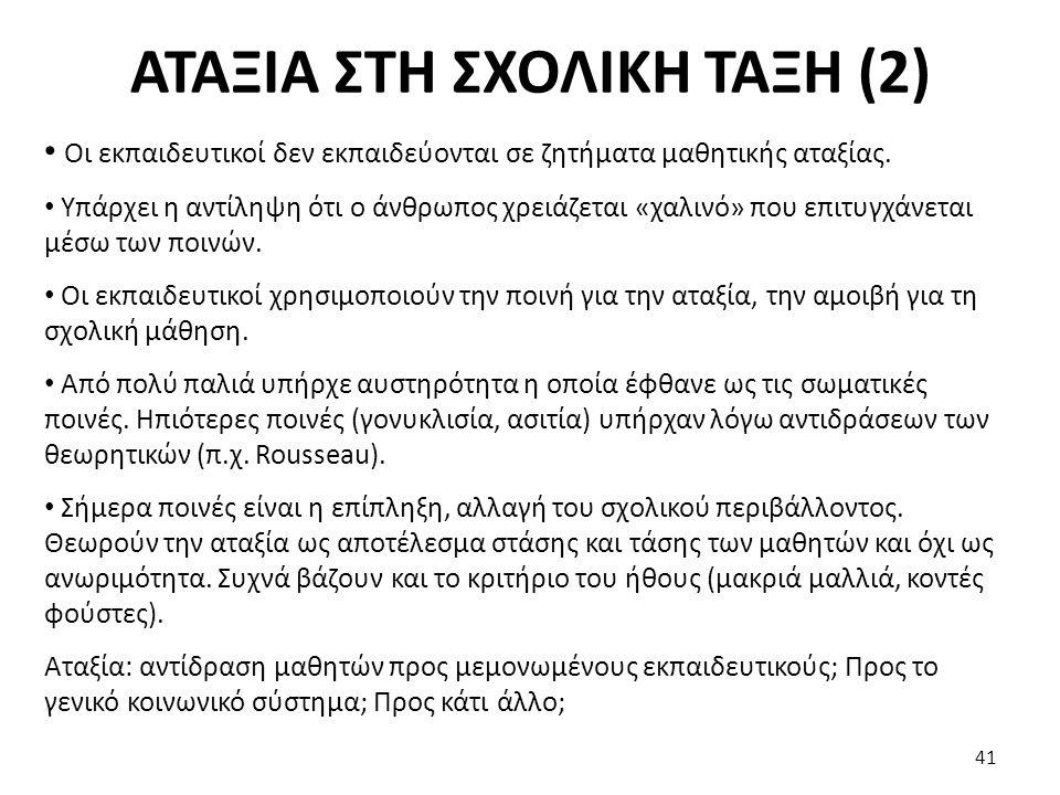 ΑΤΑΞΙΑ ΣΤΗ ΣΧΟΛΙΚΗ ΤΑΞΗ (2)