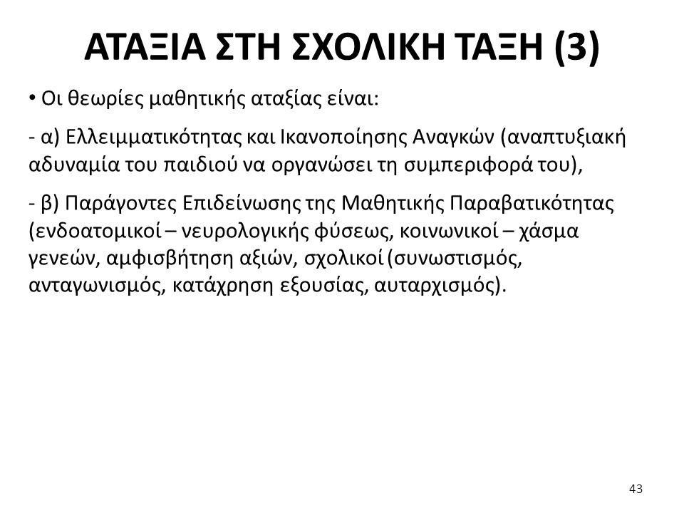 ΑΤΑΞΙΑ ΣΤΗ ΣΧΟΛΙΚΗ ΤΑΞΗ (3)