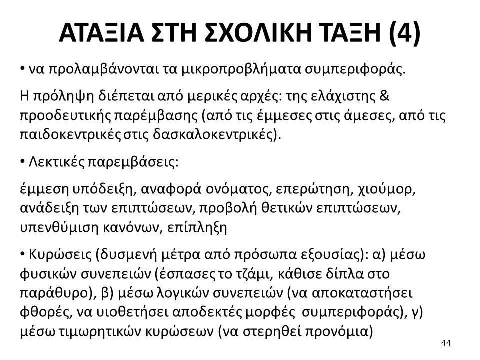 ΑΤΑΞΙΑ ΣΤΗ ΣΧΟΛΙΚΗ ΤΑΞΗ (4)