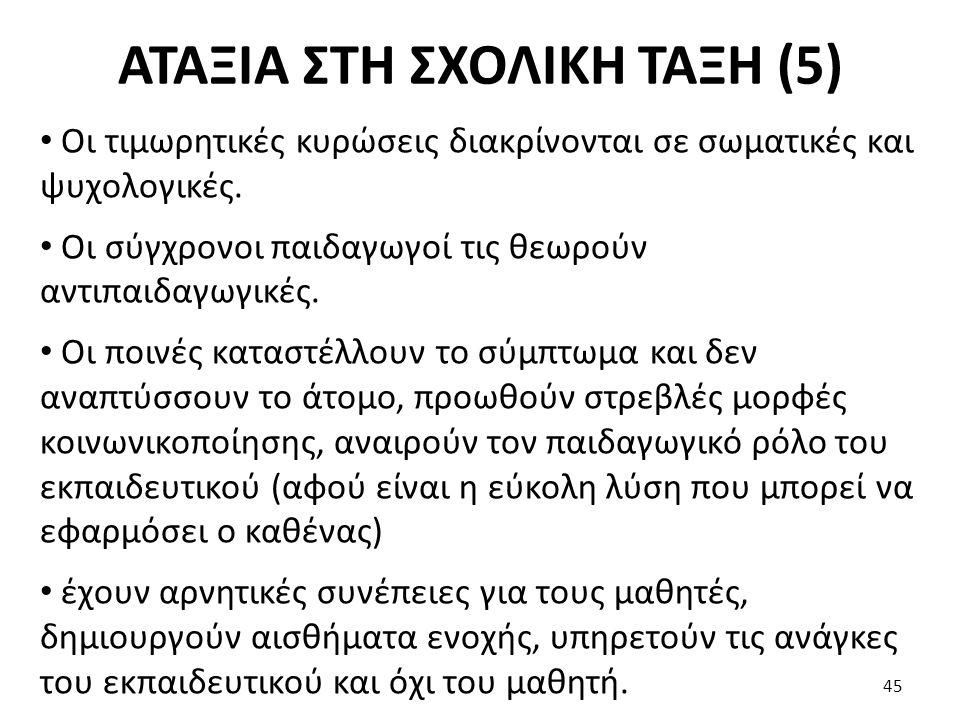 ΑΤΑΞΙΑ ΣΤΗ ΣΧΟΛΙΚΗ ΤΑΞΗ (5)