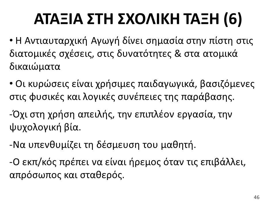ΑΤΑΞΙΑ ΣΤΗ ΣΧΟΛΙΚΗ ΤΑΞΗ (6)