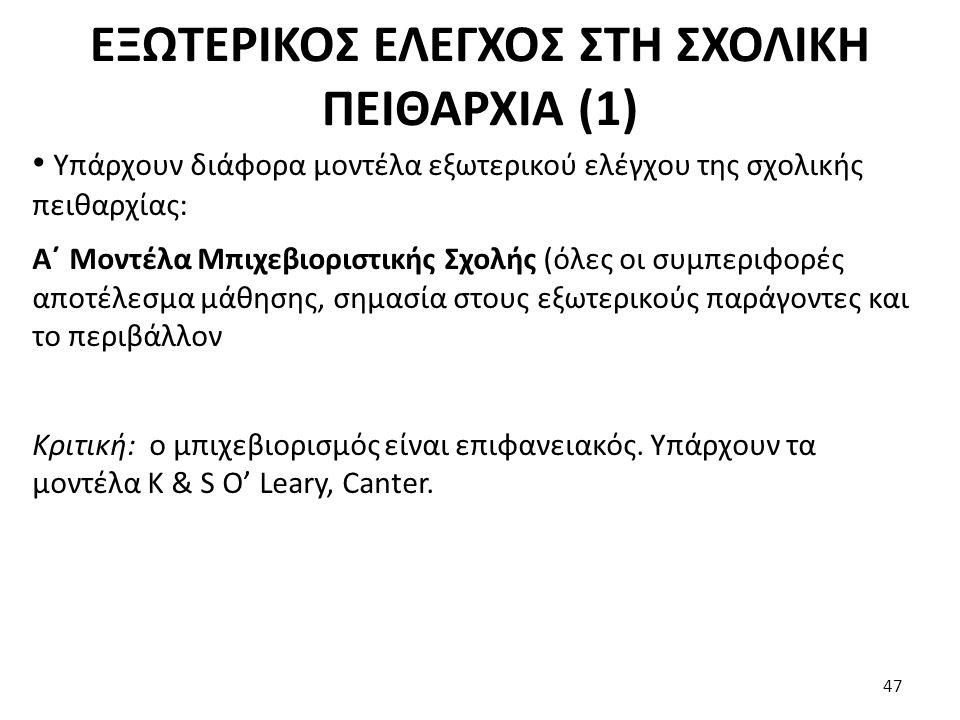 ΕΞΩΤΕΡΙΚΟΣ ΕΛΕΓΧΟΣ ΣΤΗ ΣΧΟΛΙΚΗ ΠΕΙΘΑΡΧΙΑ (1)