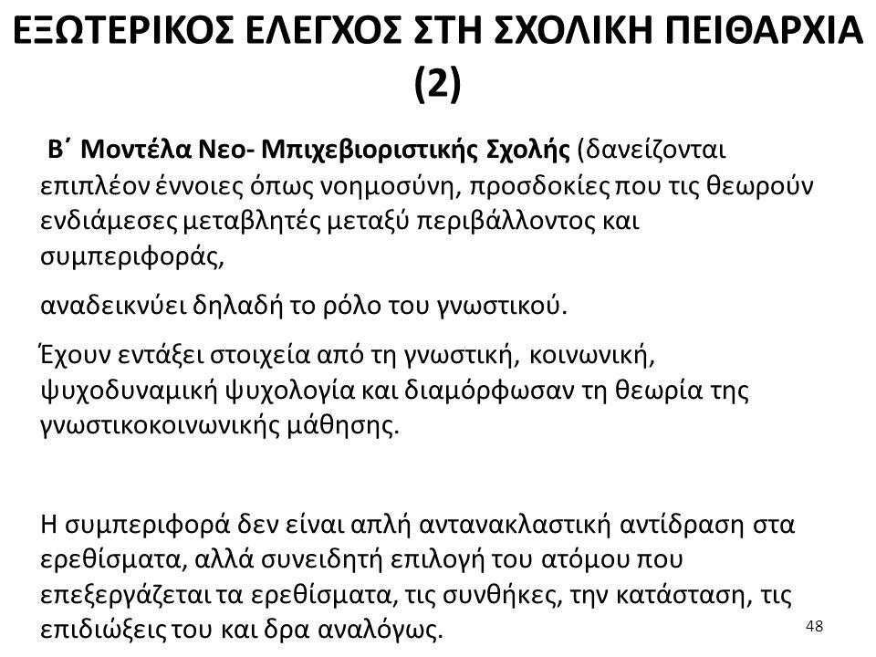 ΕΞΩΤΕΡΙΚΟΣ ΕΛΕΓΧΟΣ ΣΤΗ ΣΧΟΛΙΚΗ ΠΕΙΘΑΡΧΙΑ (2)