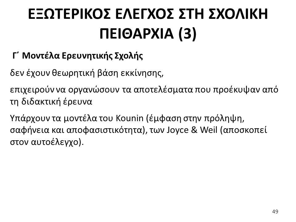 ΕΞΩΤΕΡΙΚΟΣ ΕΛΕΓΧΟΣ ΣΤΗ ΣΧΟΛΙΚΗ ΠΕΙΘΑΡΧΙΑ (3)