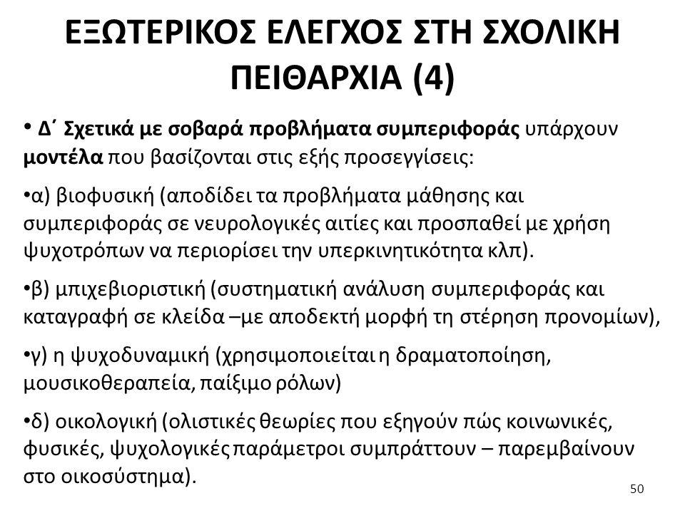 ΕΞΩΤΕΡΙΚΟΣ ΕΛΕΓΧΟΣ ΣΤΗ ΣΧΟΛΙΚΗ ΠΕΙΘΑΡΧΙΑ (4)