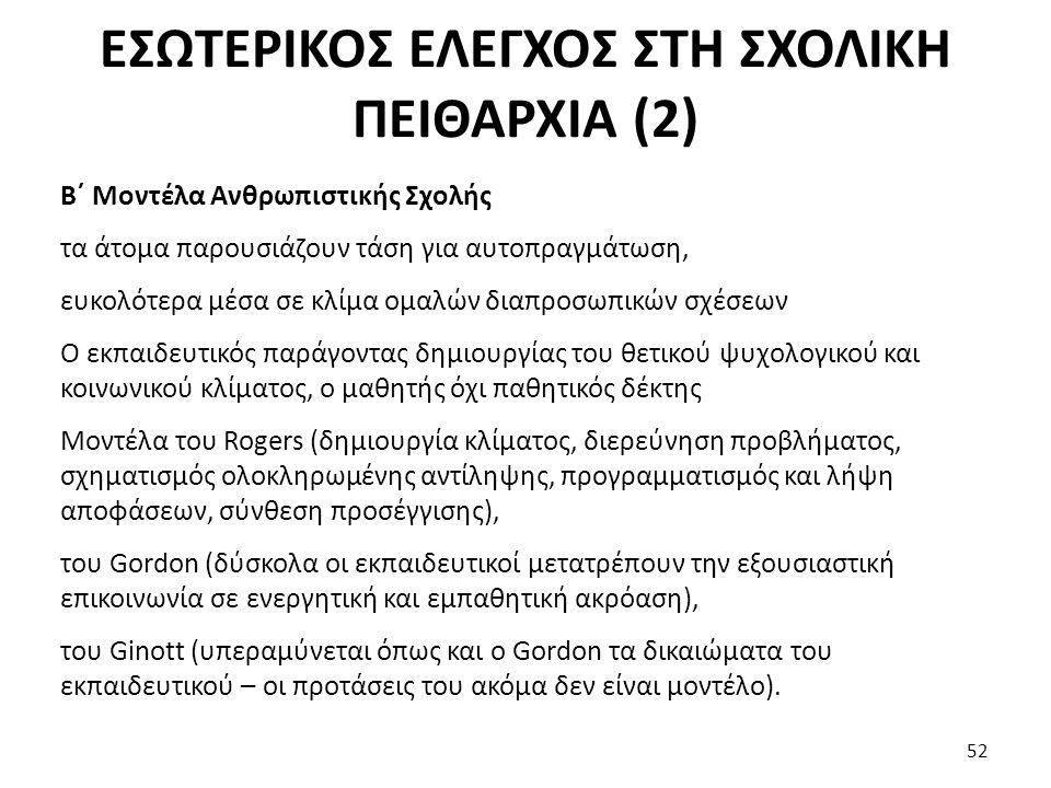 ΕΣΩΤΕΡΙΚΟΣ ΕΛΕΓΧΟΣ ΣΤΗ ΣΧΟΛΙΚΗ ΠΕΙΘΑΡΧΙΑ (2)