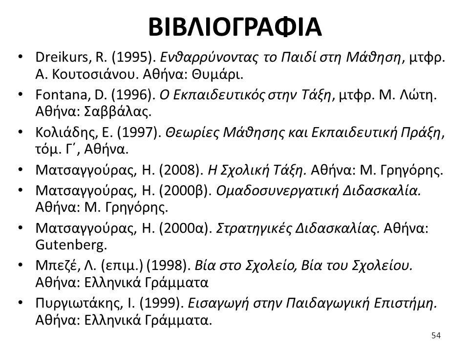 ΒΙΒΛΙΟΓΡΑΦΙΑ Dreikurs, R. (1995). Ενθαρρύνοντας το Παιδί στη Μάθηση, μτφρ. Α. Κουτοσιάνου. Αθήνα: Θυμάρι.