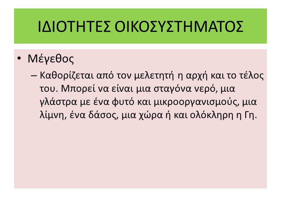 ΙΔΙΟΤΗΤΕΣ ΟΙΚΟΣΥΣΤΗΜΑΤΟΣ