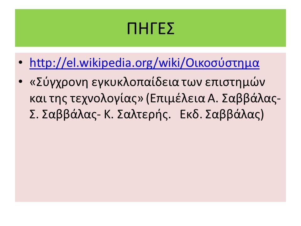 ΠΗΓΕΣ http://el.wikipedia.org/wiki/Οικοσύστημα