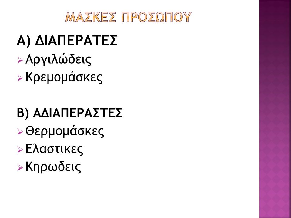 Α) ΔΙΑΠΕΡΑΤΕΣ Μασκεσ προσΩΠΟΥ Αργιλώδεις Κρεμομάσκες Β) ΑΔΙΑΠΕΡΑΣΤΕΣ