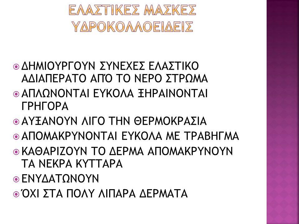 ΕΛΑΣΤΙΚΕΣ ΜΑΣΚΕΣ ΥΔΡΟΚΟΛΛΟΕΙΔΕΙΣ