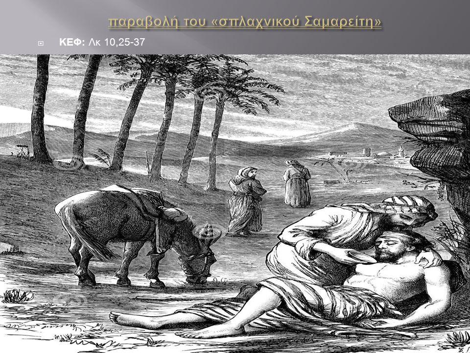 παραβολή του «σπλαχνικού Σαμαρείτη»