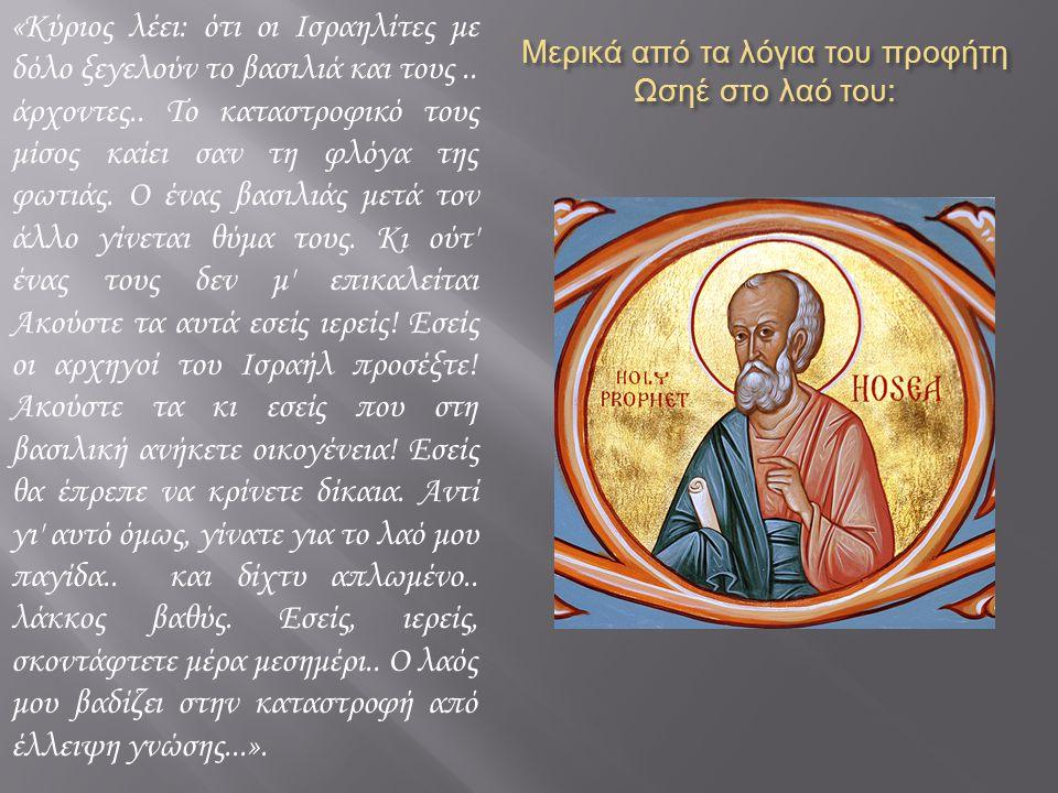 Μερικά από τα λόγια του προφήτη Ωσηέ στο λαό του: