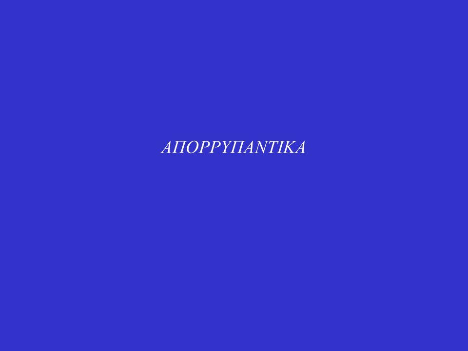 ΑΠΟΡΡΥΠΑΝΤΙΚΑ