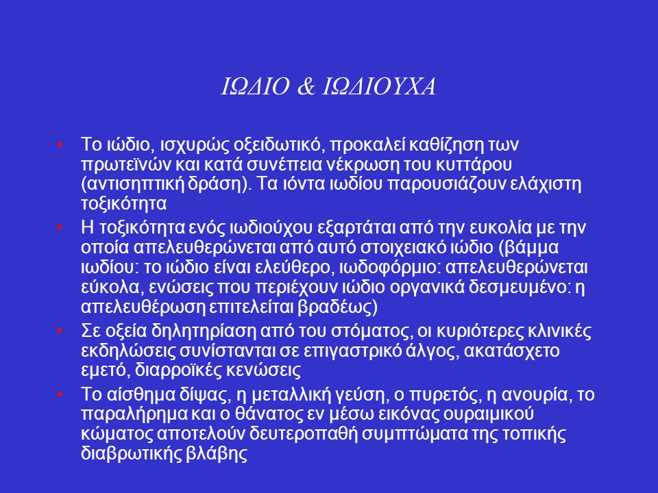 ΙΩΔΙΟ & ΙΩΔΙΟΥΧΑ
