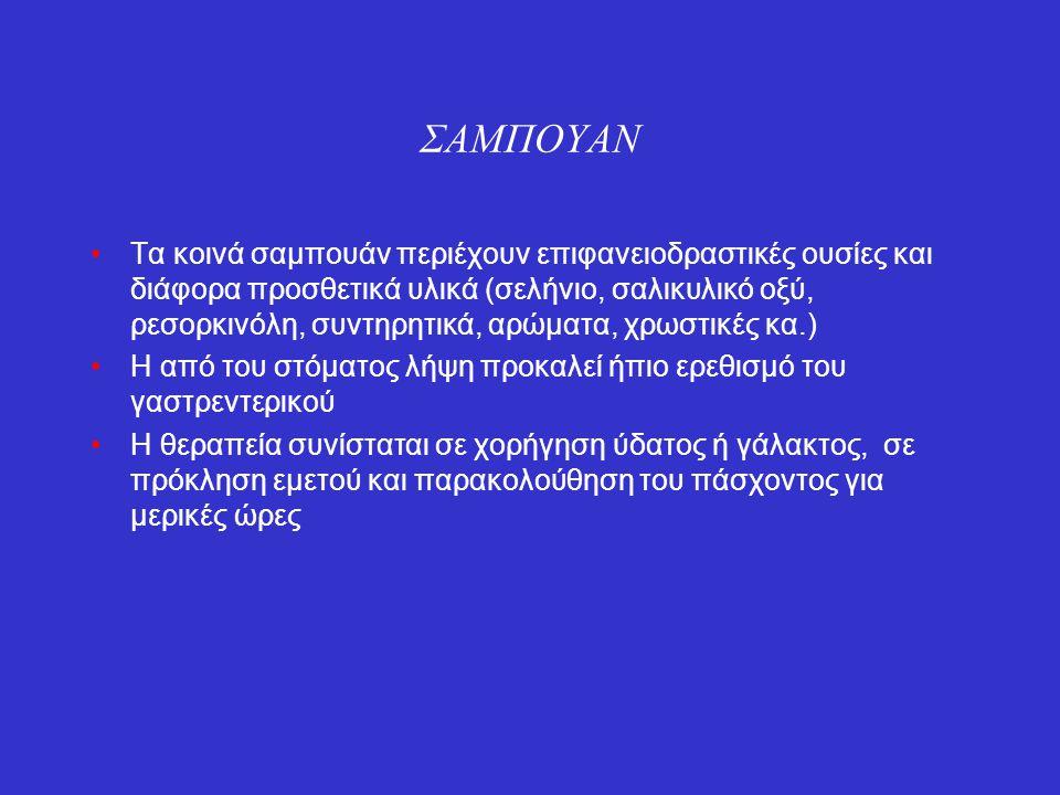 ΣΑΜΠΟΥΑΝ