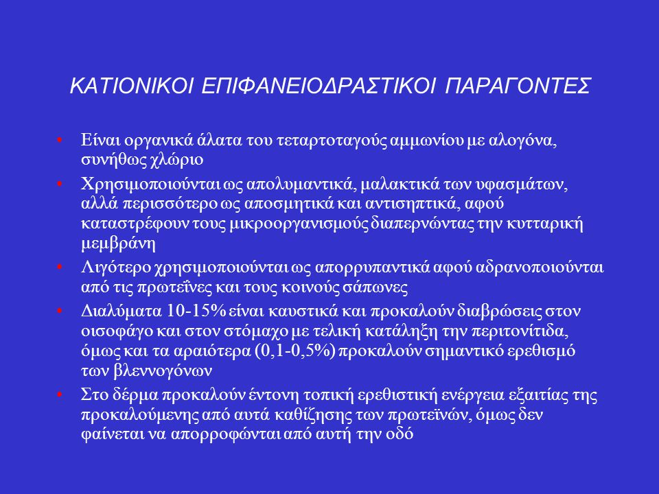 ΚΑΤΙΟΝΙΚΟΙ ΕΠΙΦΑΝΕΙΟΔΡΑΣΤΙΚΟΙ ΠΑΡΑΓΟΝΤΕΣ