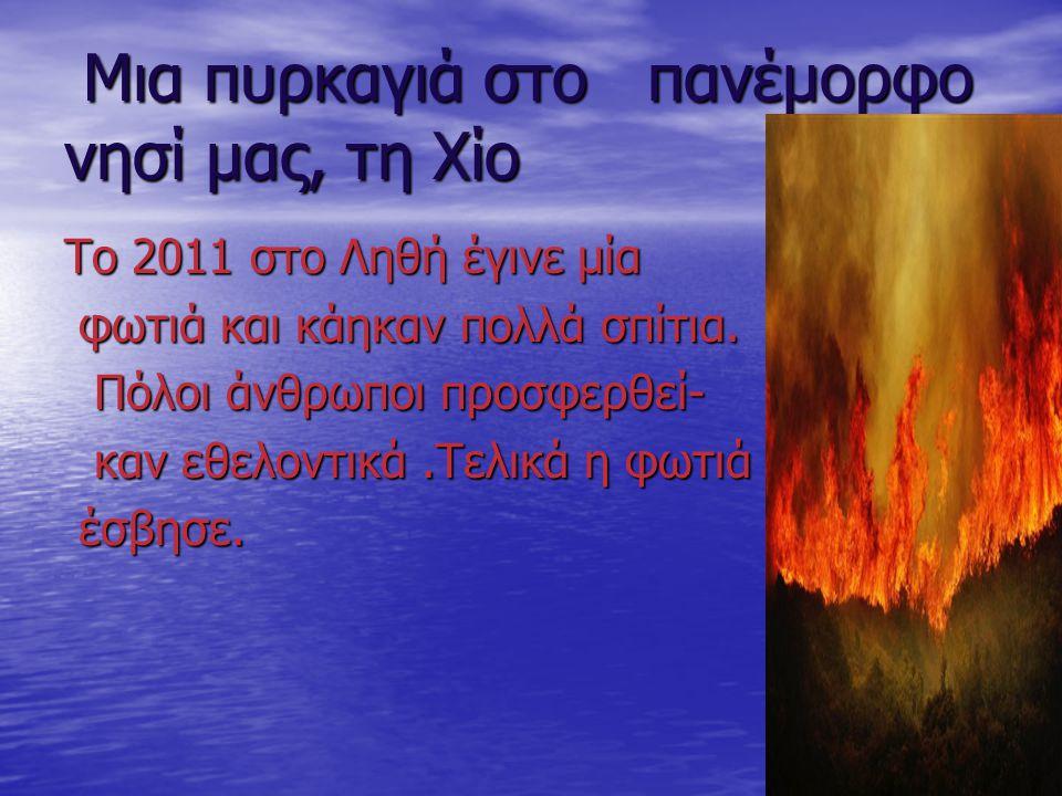 Μια πυρκαγιά στο πανέμορφο νησί μας, τη Χίο