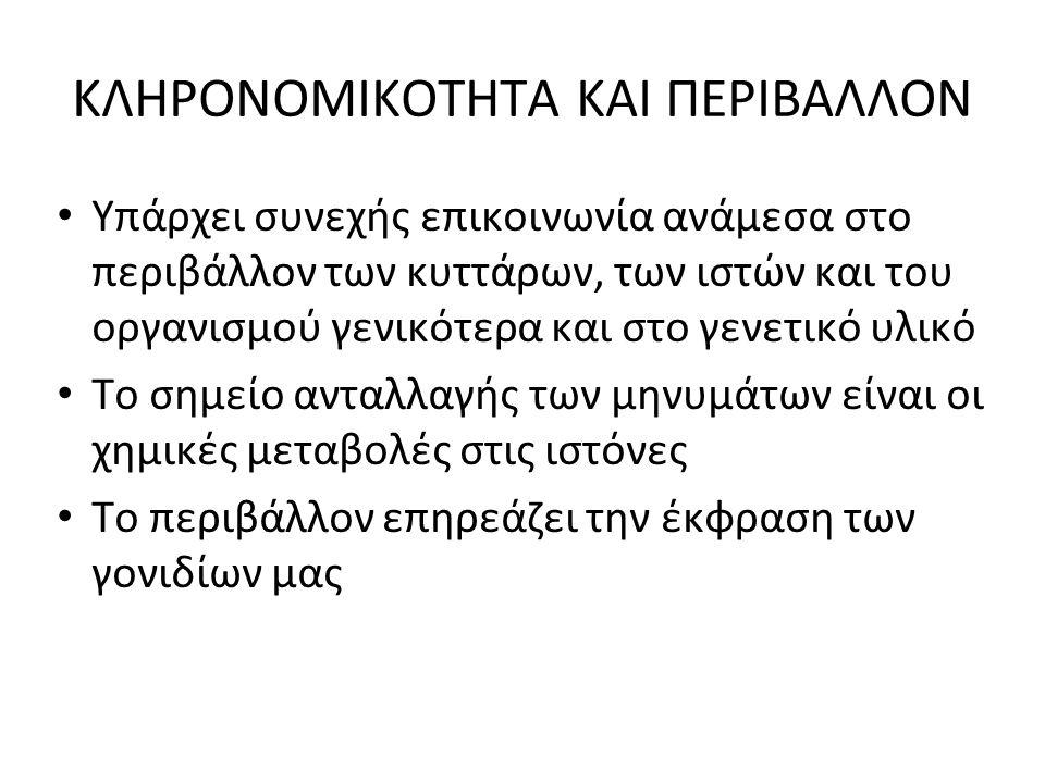 ΚΛΗΡΟΝΟΜΙΚΟΤΗΤΑ ΚΑΙ ΠΕΡΙΒΑΛΛΟΝ