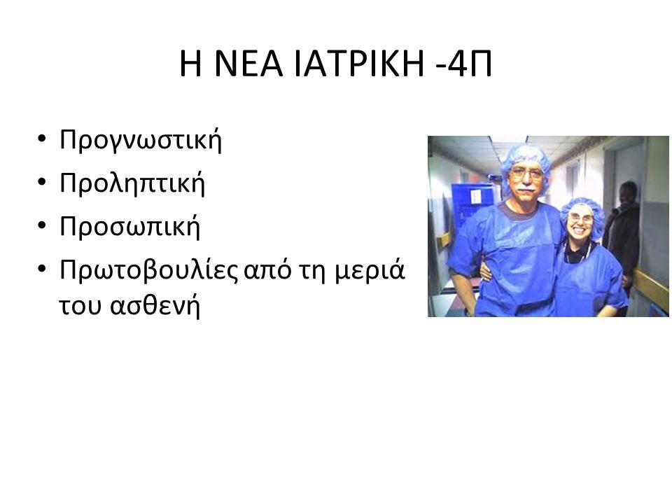Η ΝΕΑ ΙΑΤΡΙΚΗ -4Π Προγνωστική Προληπτική Προσωπική