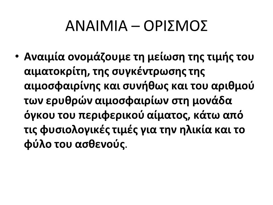 ΑΝΑΙΜΙΑ – ΟΡΙΣΜΟΣ