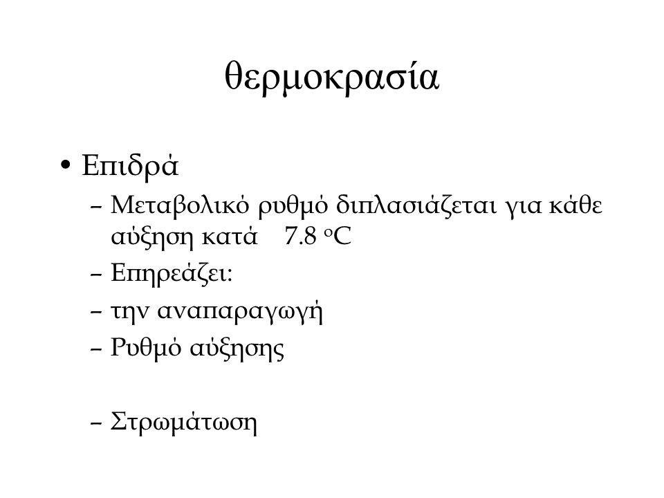 θερμοκρασία Επιδρά. Μεταβολικό ρυθμό διπλασιάζεται για κάθε αύξηση κατά 7.8 οC. Επηρεάζει: την αναπαραγωγή.
