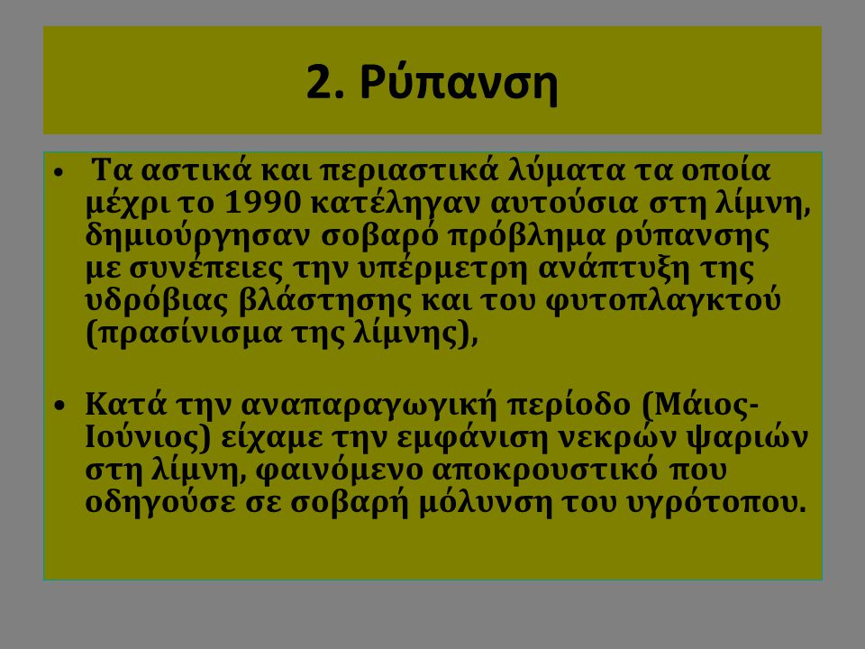 2. Ρύπανση