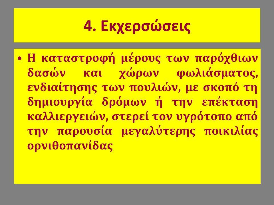 4. Εκχερσώσεις