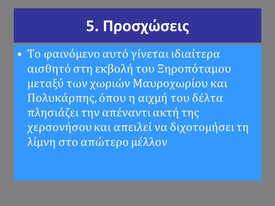 5. Προσχώσεις