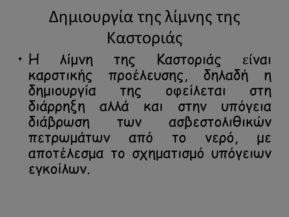 Δημιουργία της λίμνης της Καστοριάς