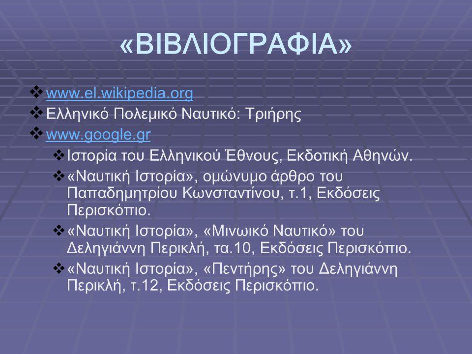 «ΒΙΒΛΙΟΓΡΑΦΙΑ» www.el.wikipedia.org Ελληνικό Πολεμικό Ναυτικό: Τριήρης