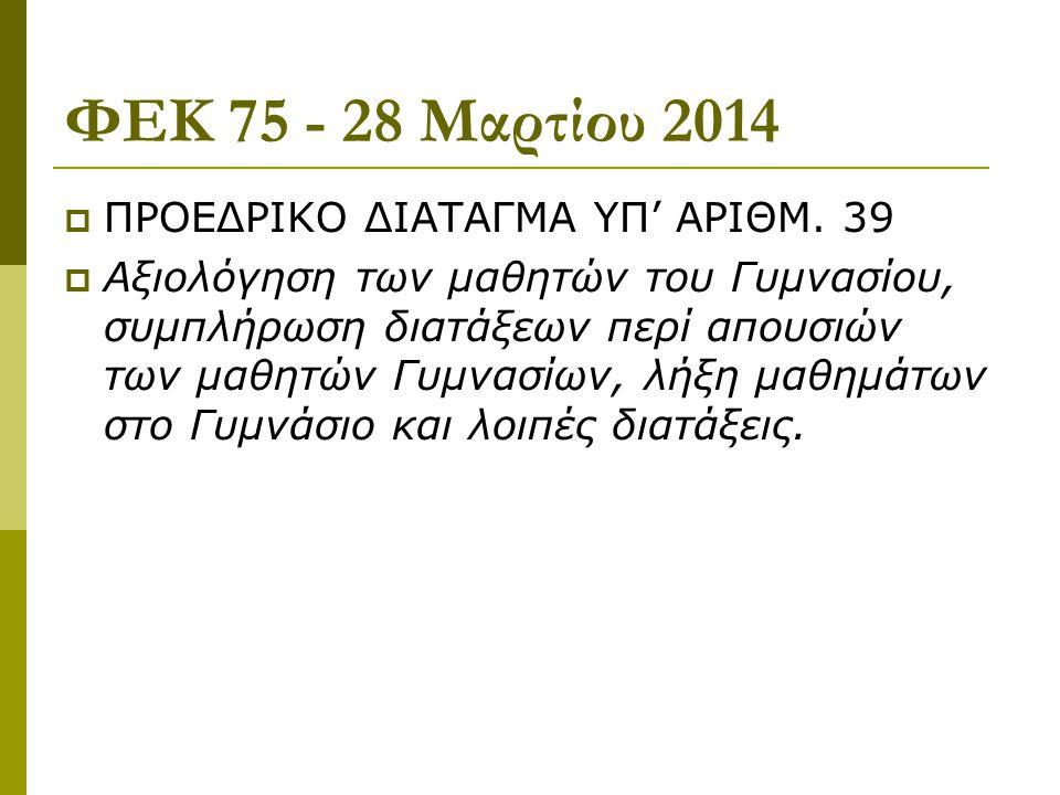 ΦΕΚ 75 - 28 Μαρτίου 2014 ΠΡΟΕΔΡΙΚΟ ΔΙΑΤΑΓΜΑ ΥΠ' ΑΡΙΘΜ. 39