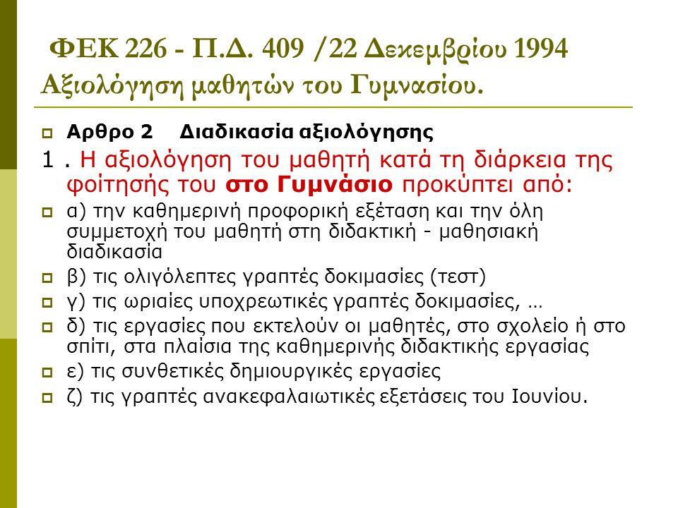 ΦΕΚ 226 - Π.Δ. 409 /22 Δεκεμβρίου 1994 Αξιολόγηση μαθητών του Γυμνασίου.