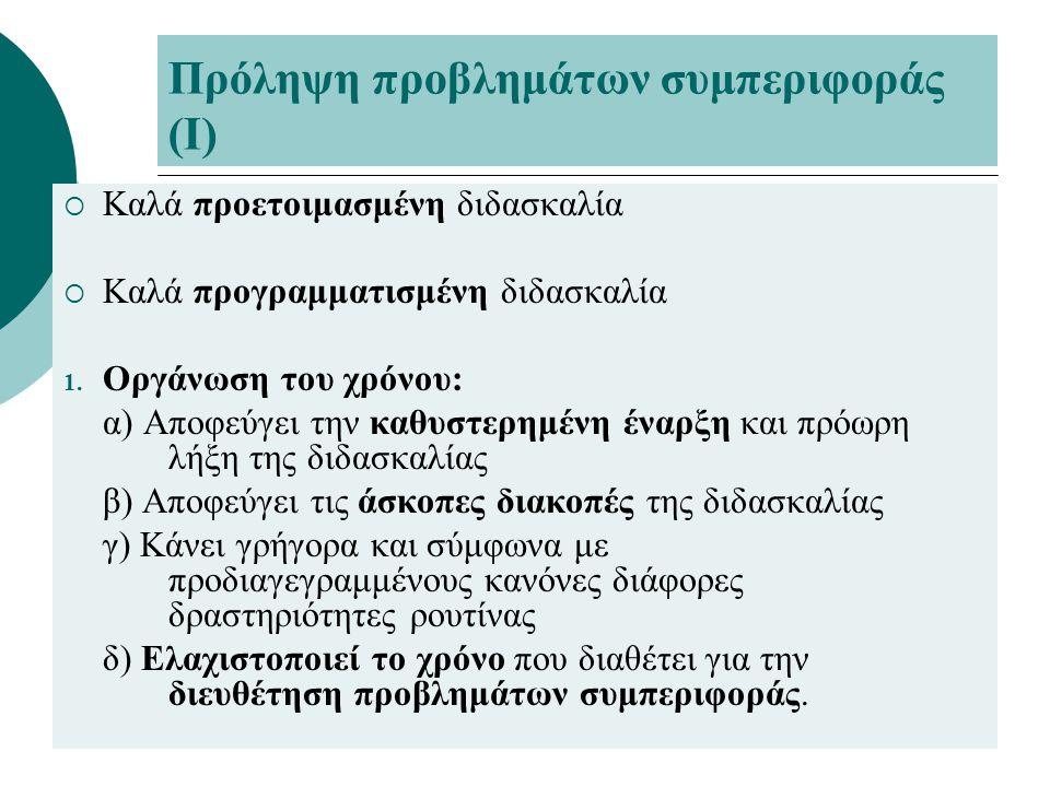 Πρόληψη προβλημάτων συμπεριφοράς (Ι)