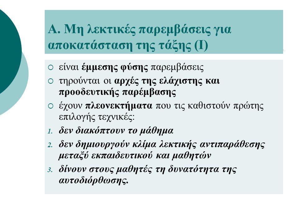 Α. Μη λεκτικές παρεμβάσεις για αποκατάσταση της τάξης (Ι)