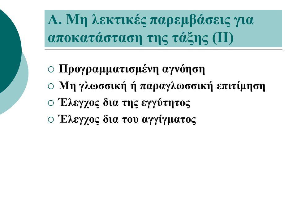 Α. Μη λεκτικές παρεμβάσεις για αποκατάσταση της τάξης (ΙΙ)