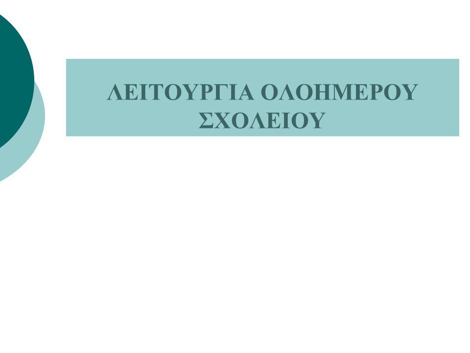 ΛΕΙΤΟΥΡΓΙΑ ΟΛΟΗΜΕΡΟΥ ΣΧΟΛΕΙΟΥ
