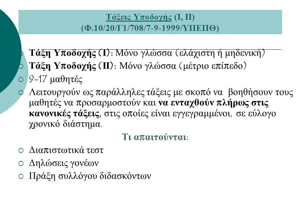 Τάξεις Υποδοχής (Ι, ΙΙ) (Φ.10/20/Γ1/708/7-9-1999/ΥΠΕΠΘ)