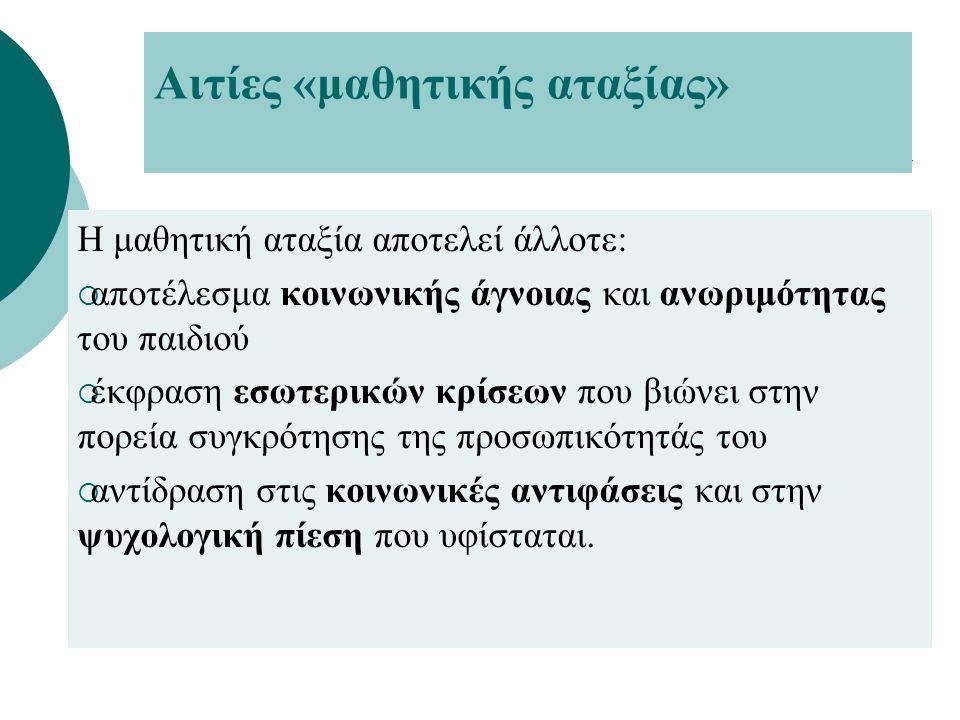 Αιτίες «μαθητικής αταξίας»