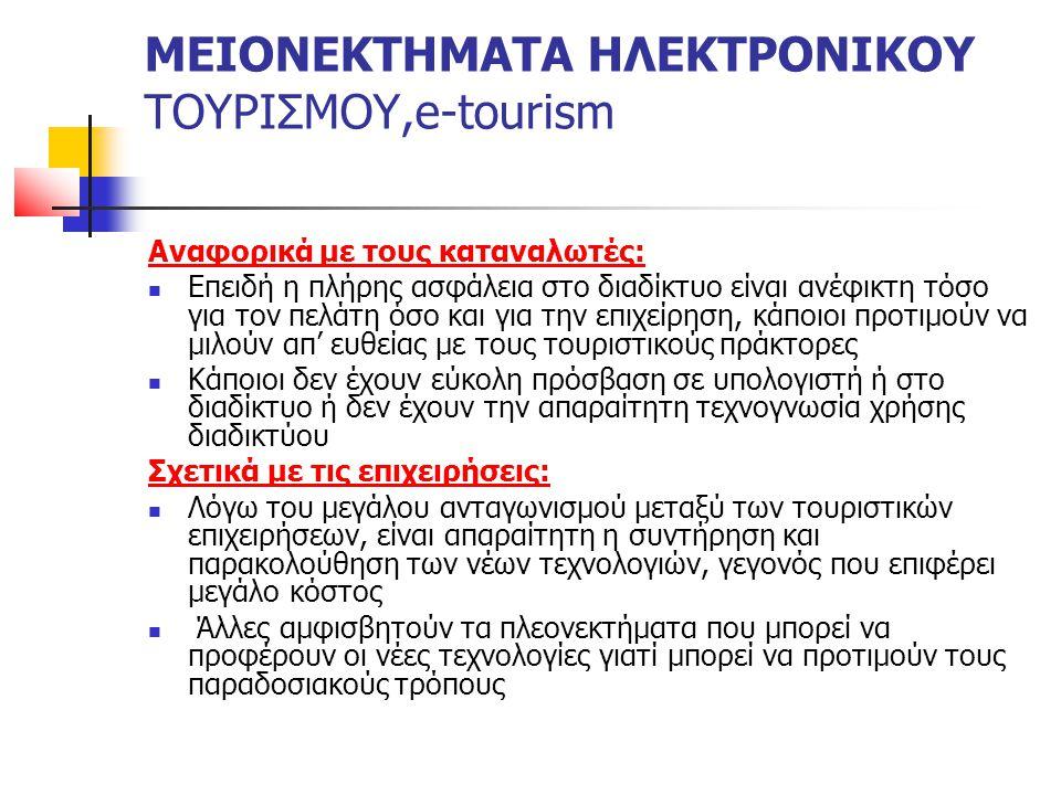ΜΕΙΟΝΕΚΤΗΜΑΤΑ ΗΛΕΚΤΡΟΝΙΚΟΥ ΤΟΥΡΙΣΜΟΥ,e-tourism