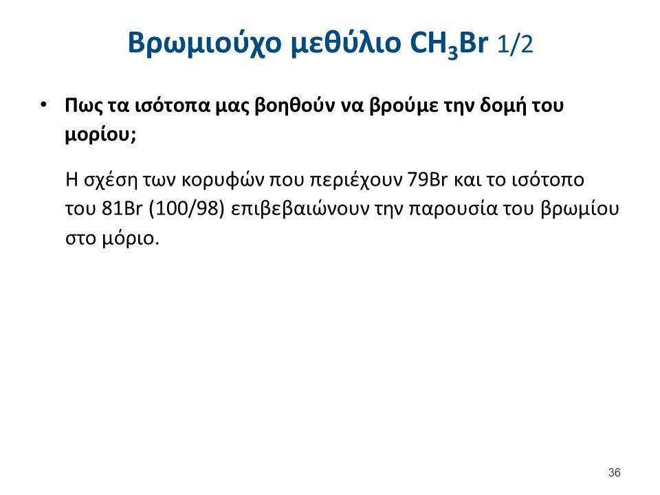 Βρωμιούχο μεθύλιο CH3Br 2/2