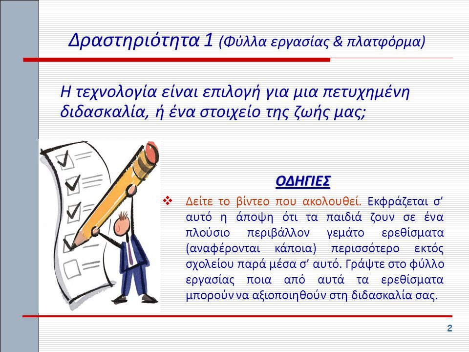 Δραστηριότητα 1 (Φύλλα εργασίας & πλατφόρμα)
