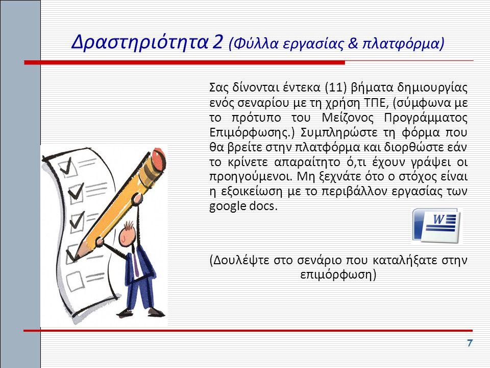 Δραστηριότητα 2 (Φύλλα εργασίας & πλατφόρμα)