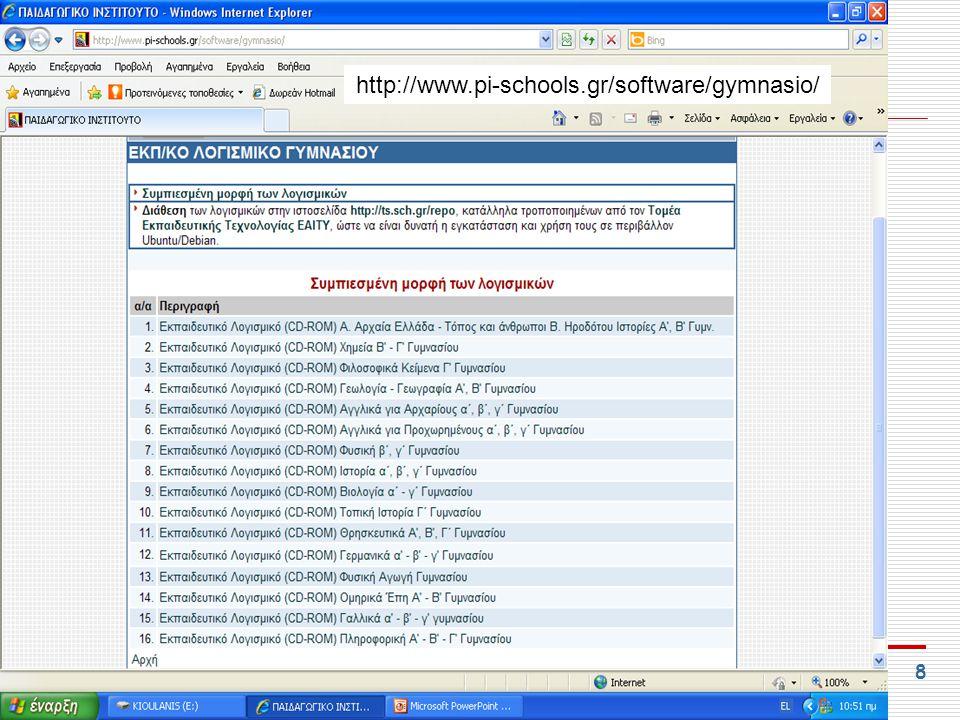http://www.pi-schools.gr/software/gymnasio/