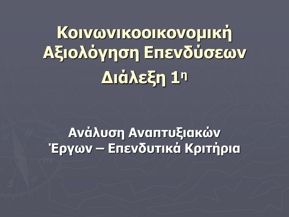 Κοινωνικοοικονομική Αξιολόγηση Επενδύσεων Διάλεξη 1η